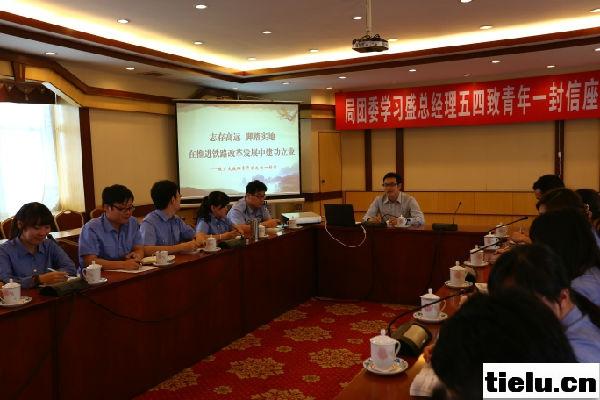 盛光祖重要讲�_南宁铁路局团委组织团员青年学习盛光祖讲话