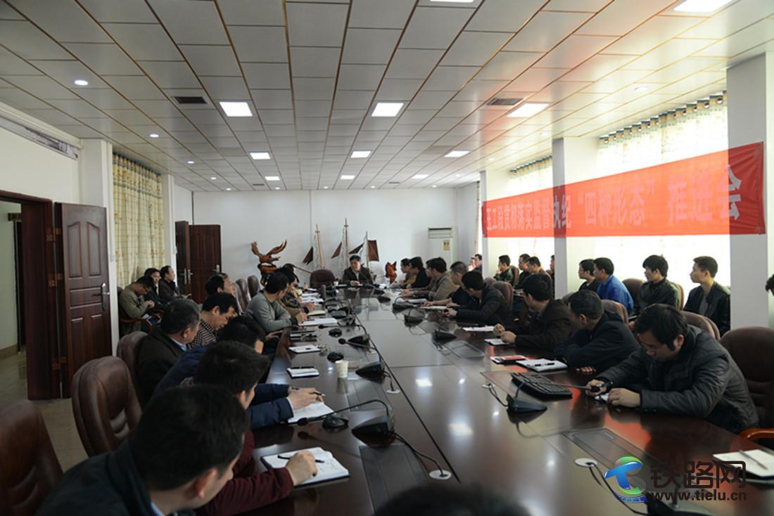 玉林工务段纪委推进监督执纪 四种形态 化