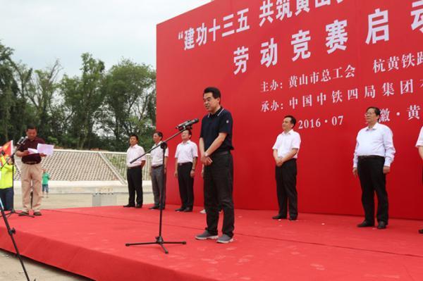 图3:黄山市市长孔晓宏宣布劳动竞赛仪式启动.jpg
