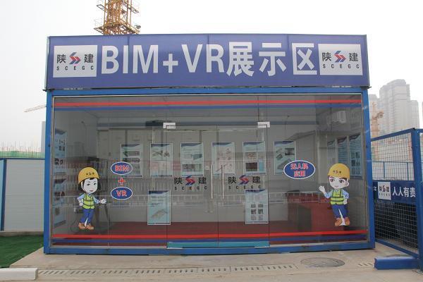 司法小区项目部BIM+VR展示区.JPG