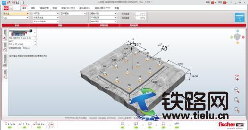 图4:慧鱼公司采用其自主开发的用于混凝土结构的锚固设计软件FIXPERIENCE,可快速对植筋胶的使用作出计算或验算。FIXPERIENCE为目前全球最领先的专业锚固计算软件。.jpg