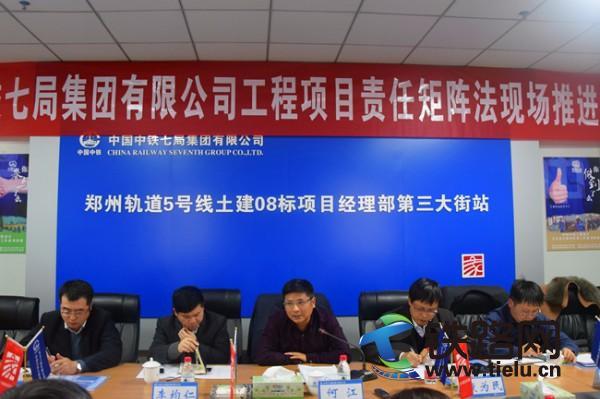 中铁七局五公司郑州地铁5号线08标项目部召开工程项目责任矩阵法现