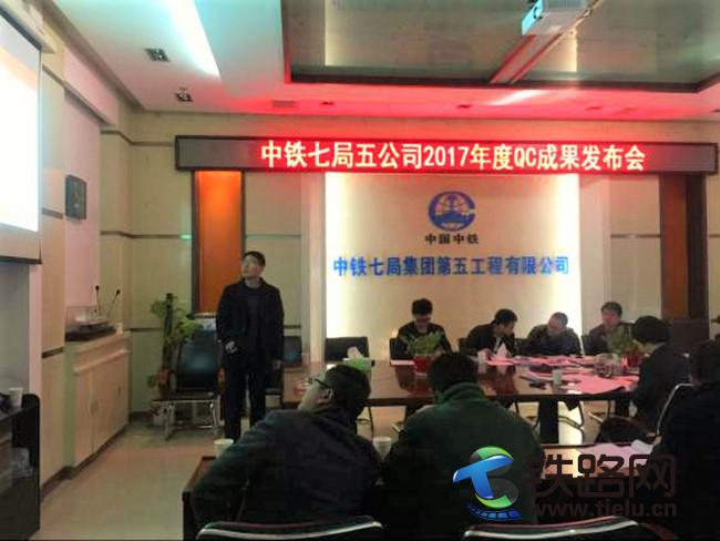 web中铁七局五公司举办第一届QC成果发布会.jpg