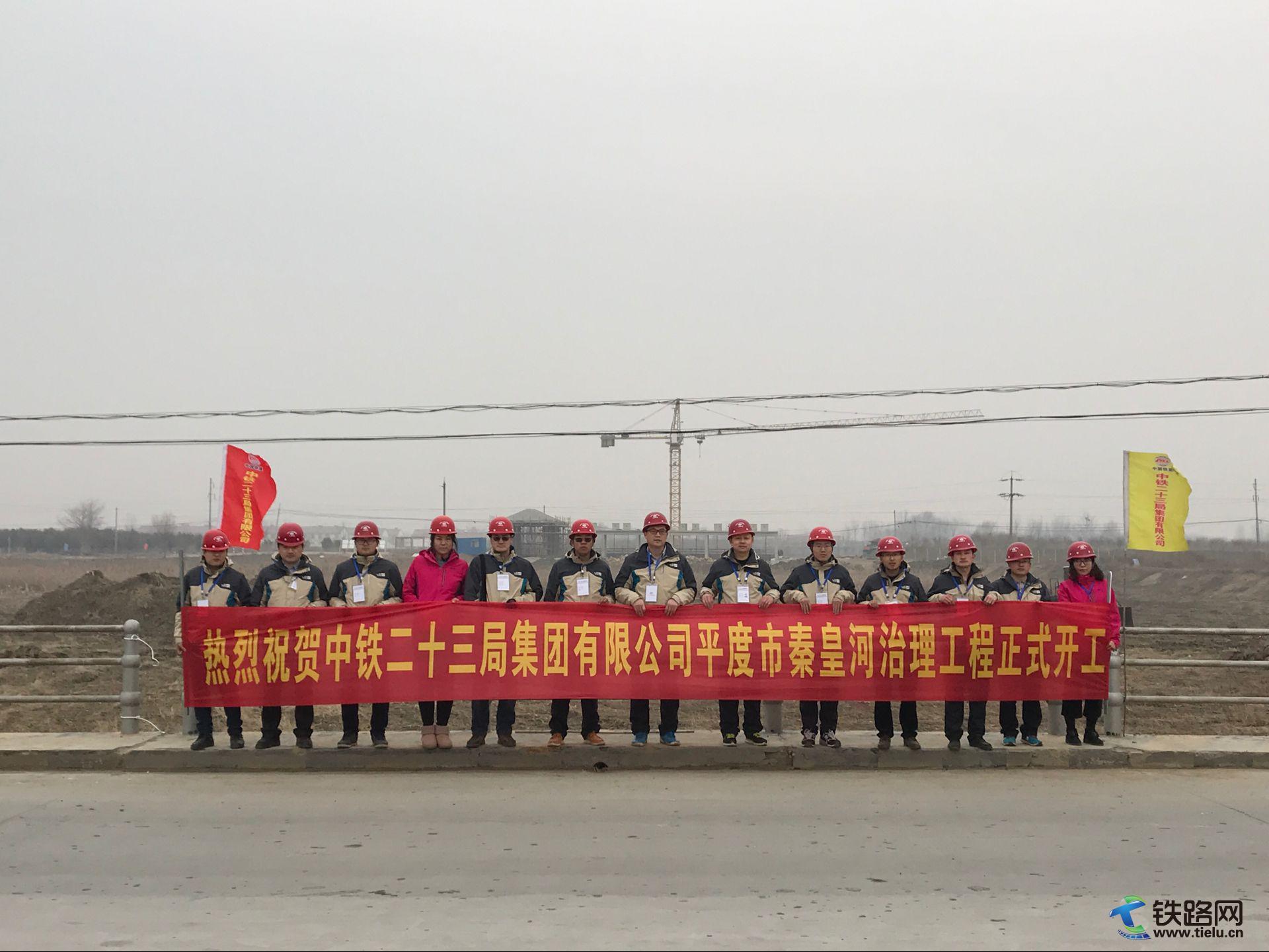 图1、热烈祝贺秦皇河治理工程项目正式开工。.png