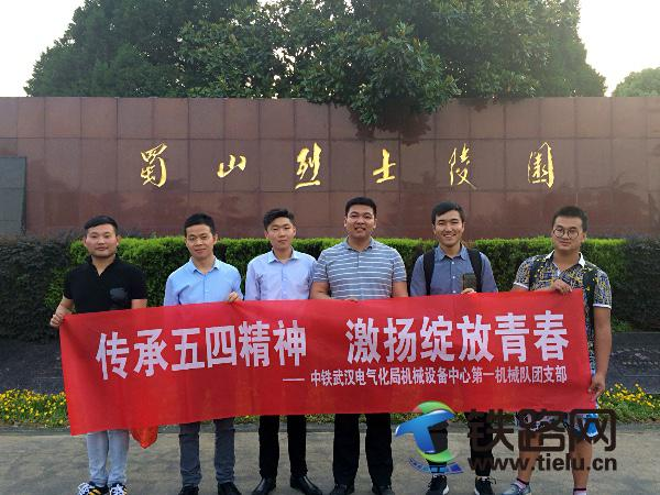 第一机械队的团员青年瞻仰蜀山烈士陵园.JPG