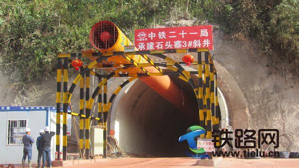石头寨隧道3#斜井洞口全貌.JPG