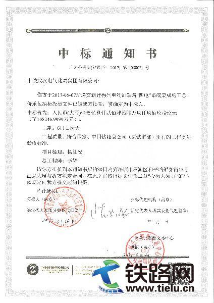 2017.6.16梅州至潮汕中标通知书.jpg