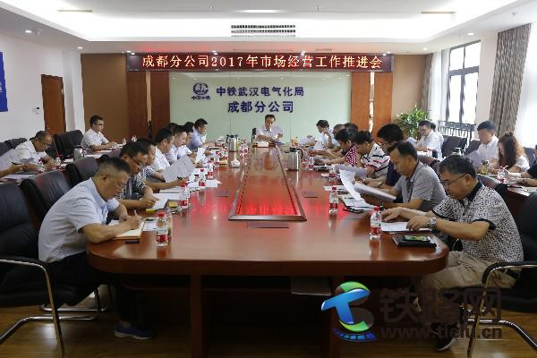中铁武汉电气化局成都分公司召开2017年市场经营工作推进会。王泽 摄.JPG
