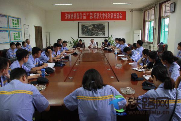 该段关工委人员与新职人员进行座谈.JPG