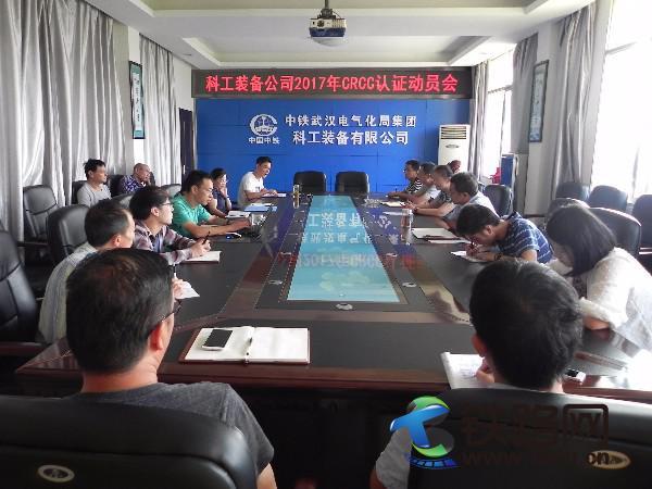 中铁武汉电气化局集团科工装备公司召开2017年度CRCC认证迎审工作动员会.jpg