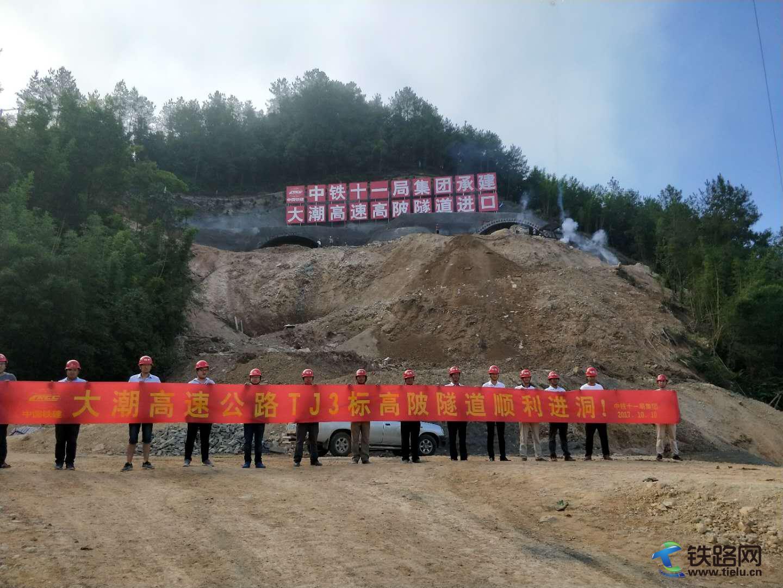 图1、建设者在欢庆隧道顺利进洞.jpg