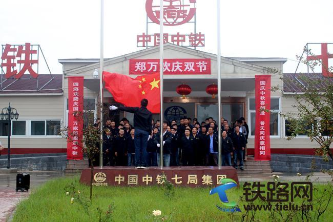 web郑万铁路项目庆双节之升国旗.JPG