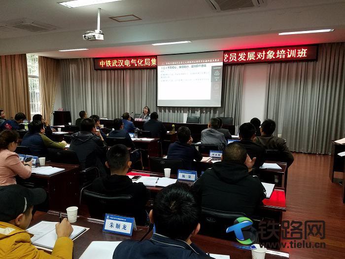 中铁武汉电气化局集团举办党员发展对象培训班。.jpg