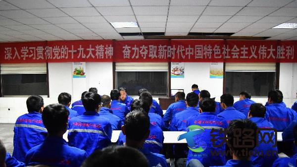 中铁电气化局三公司济青高铁项目部宣贯解读十九大精神.jpg