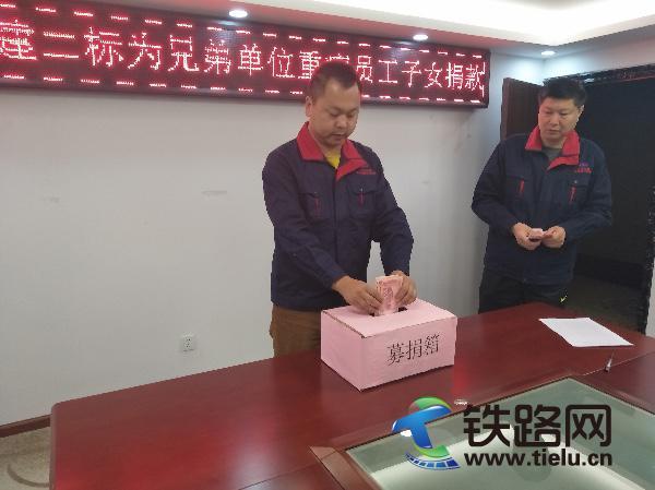 中铁建大桥局五公司昆明地铁5号线项目为兄弟单位重症职工子女捐款