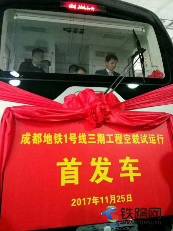 成都地铁1号线三期工程空载发车仪式在科学城站顺利举行.jpg