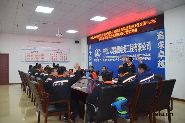 中铁八局电务公司常州地铁项目部举办供电系统施工安全技能知识培训班.jpg