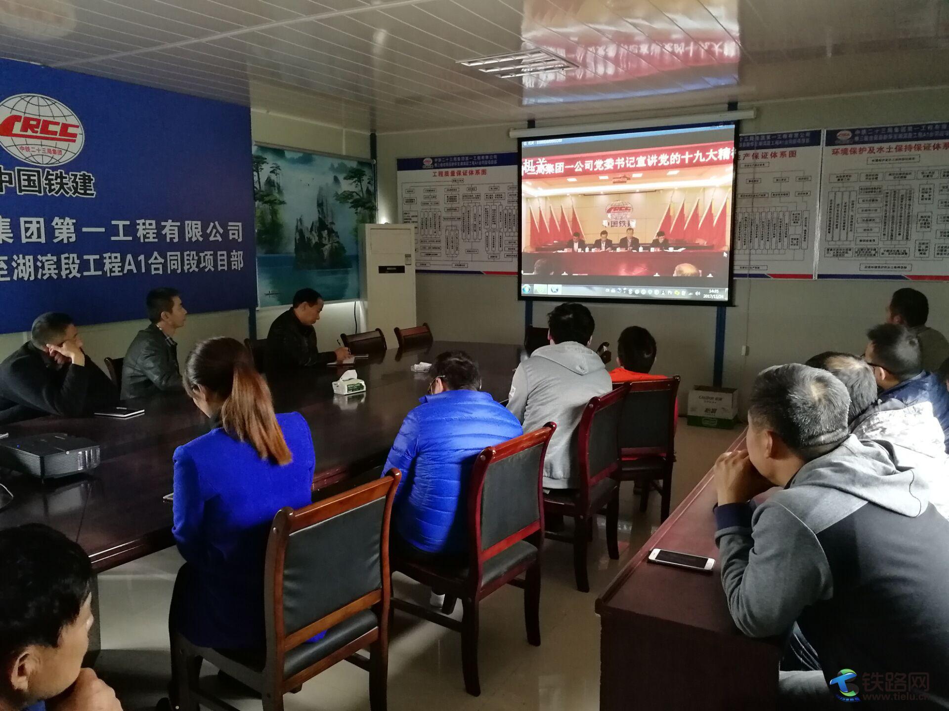 一公司古田A1项目在分会场现场观看宣讲直播.jpg