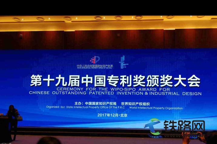 第十九届中国专利奖颁奖大会现场.jpg