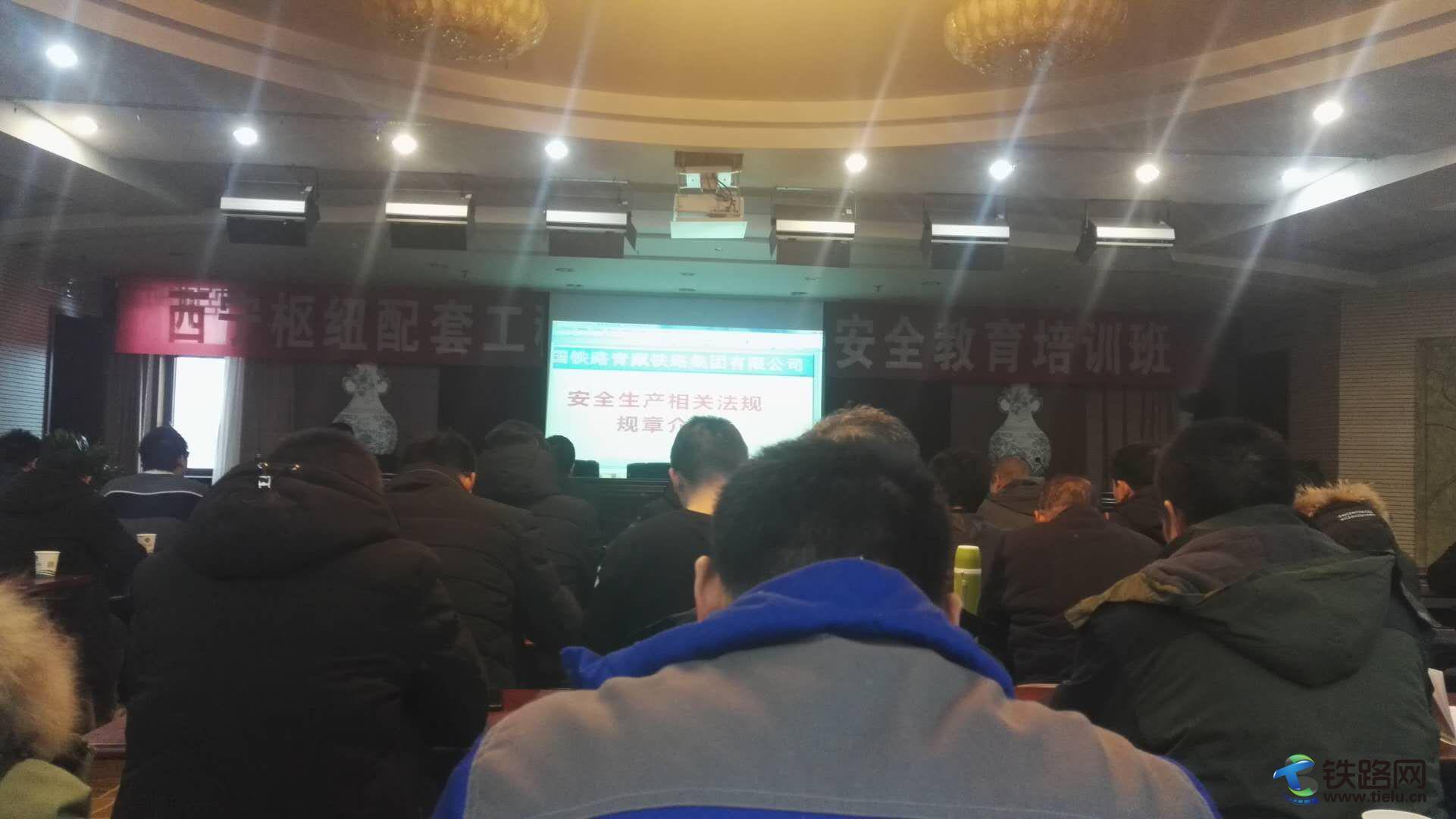 图为:西宁枢纽配套工程营业线施工安全教育培训现场.jpg