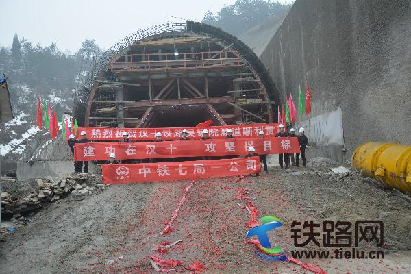 中铁七局一公司汉十铁路吴家院隧道顺利贯通.JPG
