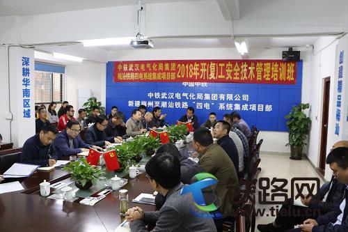中铁武汉电气化局集团梅汕项目部举行2018开复工培训。-1.JPG