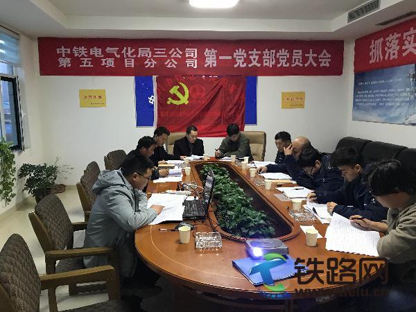 图为:中铁电气化局三公司第五项目分公司第一党支部党员大会.JPG