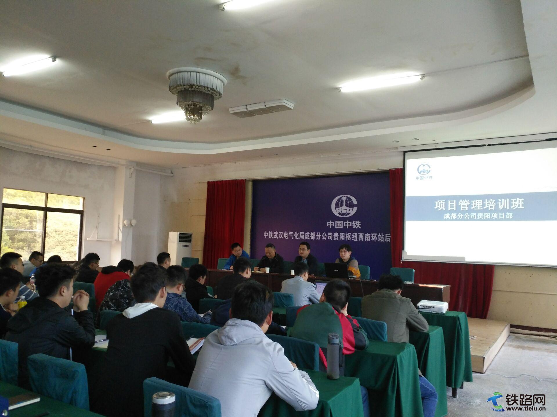 中铁武汉电气化局成都分公司贵阳枢纽西南环项目部开展项目管理培训.jpg