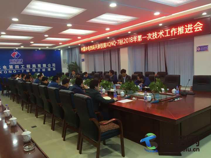 中国水电四局兴泉铁路XQQ-7标举行技术工作推进会-摄影林占平.jpg