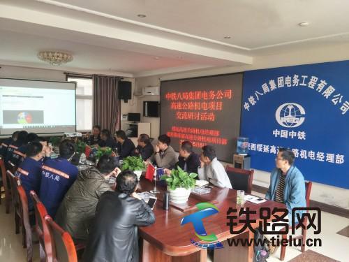 中铁八局电务公司第六项目部开展绥延高速公路机电工程交流研讨活动.jpg