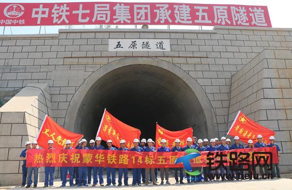 中铁七局蒙华铁路五原隧道顺利贯通 (2).jpg