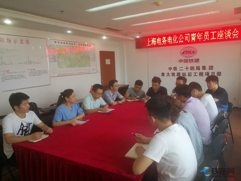 黄大片区项目部青年员工座谈会.jpg