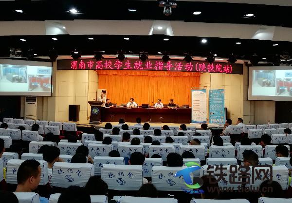 渭南市高校学生2018年就业指导专题活动.jpg