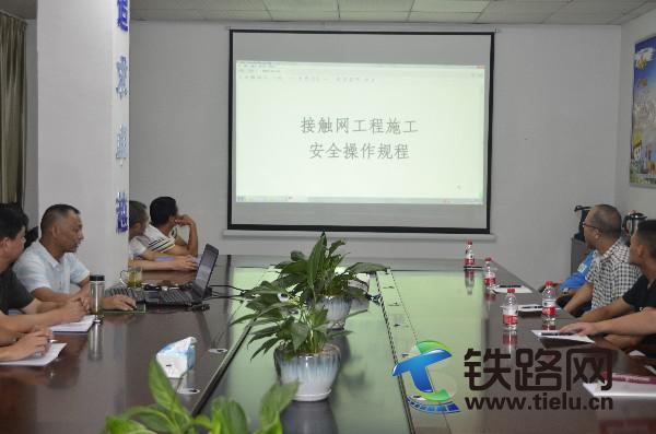 接触网安全施工培训.JPG