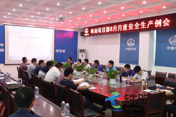 9月8日,集团公司梅汕项目部召开8月月度安全生产例会。钱程 摄.JPG