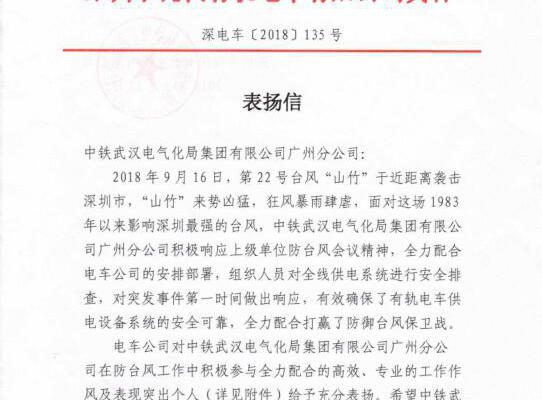 中铁武汉电气化局广州分公司收到深圳现代 有轨电车有限公司表扬信