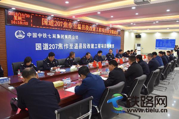 国道207焦作至温县段改建工程项目治安联席会在中铁七局一公司焦作G207项目召开.JPG