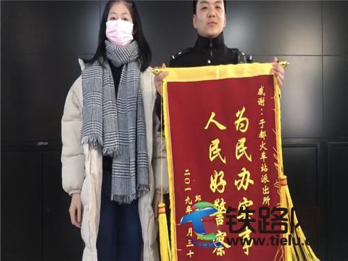 于都火车站派出所民警收到锦旗一面.jpg