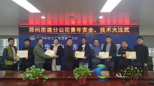 中铁七局五公司房建分公司开展青年安全、技术比武大赛.jpg