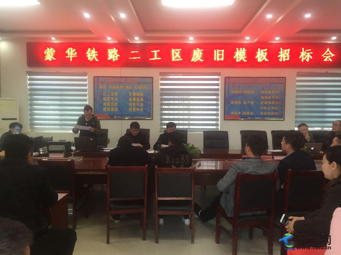 图为中铁二十一局三公司蒙华铁路二工区废旧模板招标会现场.jpg
