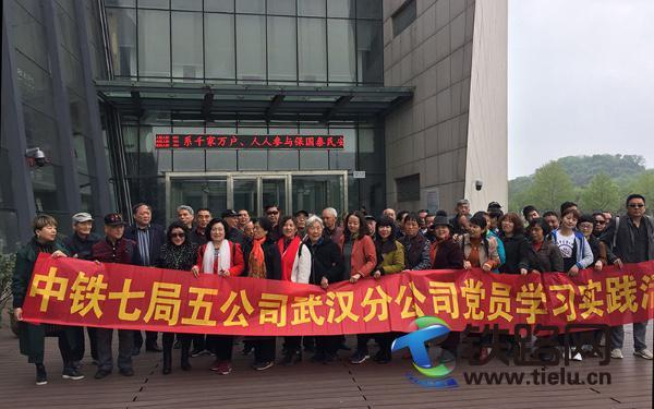 中铁七局五公司武汉分公司组织党员参观中山舰博物馆.jpg