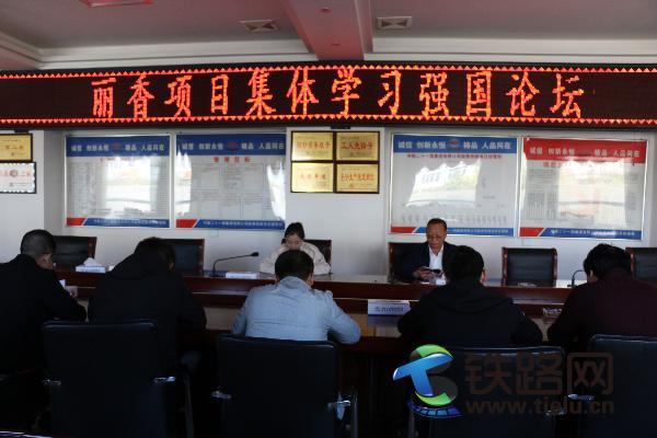 """丽香铁路项目部组织""""学习强国""""集体学习.JPG"""