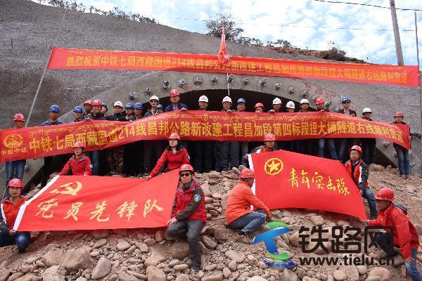 西藏昌邦公路捏大桶隧道右线顺利贯通