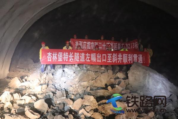 延崇ZT3标杏林堡特长隧道出口左幅至斜井顺利贯通.JPG