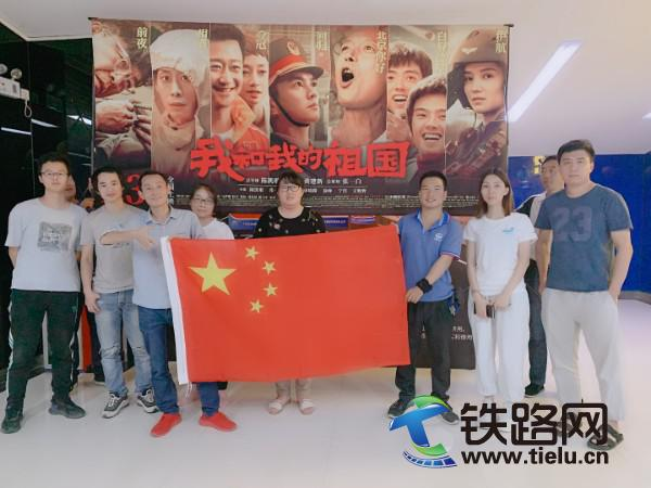 我和我的祖国一起前进――迎国庆佛莞城际党支部部组织观看《我和我的祖国》.jpg