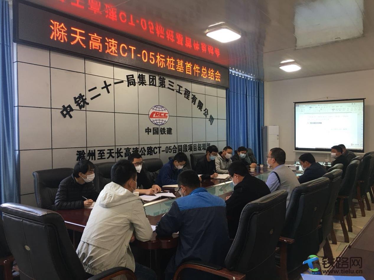 滁天高速CT-05标召开桩基首件施工总结会.jpg