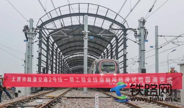 图:王锐--2020年7月26日--太原市轨道交通2号线一期工程全线接触网热滑试验圆满完成.jpg