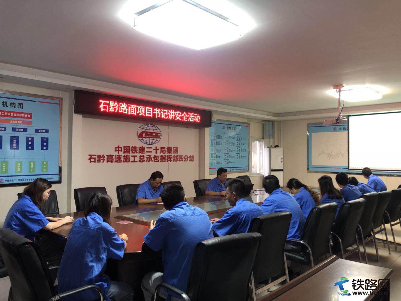 石黔高速路面项目开展项目书记讲安全活动.jpg