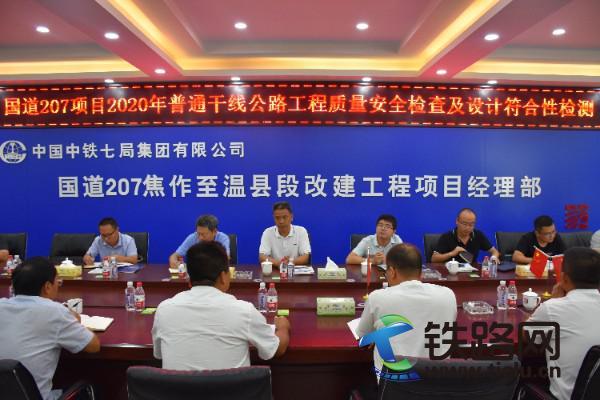 9月9日,中铁七局国道207项目顺利通过普通干线公路工程质量安全检查及设计符合性检测.JPG