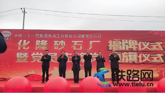 中铁二十一局四公司化隆砂石厂正式揭牌